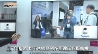 infocomm China 2017: 松下AW系列多用途遥控摄像机