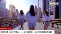 【女神在哪儿ls06·舞蹈女神01】三个美女天桥跳seve 天天日日夜夜射图相关视频