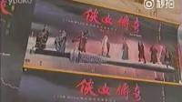 1992年韓國SBS電視台探班《東邪西毒》祖賢青霞太美