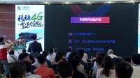 车联网运营商业务拓展方向及思考-黄继宏