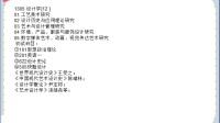 2018年北京工业大学艺术设计学院设计学考研参考书目分析