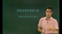 圆锥曲线大题中角度问题_高中数学选修2-1视频