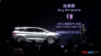 2017上海国际车展:灵感源自私人飞机 吉利发布MPV概念车
