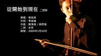 二胡独奏曲20首视频冬季戀歌-從開始到現在二胡独奏va0民族乐器二胡
