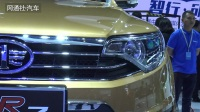一汽森雅R7 1.5T车型亮相2017上海车展