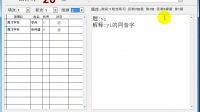 汉字英雄软件控制中心演示.wmv