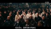 建党伟业经典片段剪辑_标清_clip