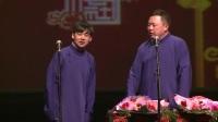 郭麒麟 阎鹤祥《智力测验》-德云社相声.mp4