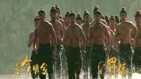 电影《荡寇风云》主题曲《凯歌》.mp4