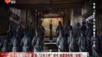 """后""""三生三世""""时代 杨幂领衔拼""""业绩"""" SMG新娱乐在线 20170420"""