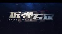 《拆弹专家》刘德华姜武完整预告4月28