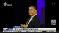 """澎湃新闻:""""易到""""创始团队正式宣布辞职  上海早晨 170421"""