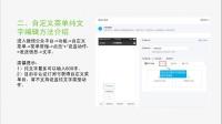 荣誉云商学院:微信公众号自定义菜单如何设置