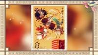 我的图片mv:邮票上的明清小说.mp4