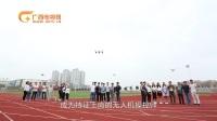 广西蓝天航空职业学院2017官方宣传片