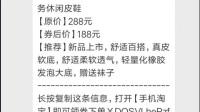 天猫淘宝内部优惠券领取方法01.mp4