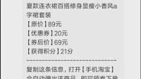 天猫淘宝内部优惠券领取方法02.mp4
