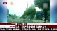 晚间新闻报道20170421新闻万象·提醒 江苏 司机开车睡着酿事故撞翻电动车 高清