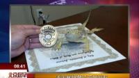 美国蜥蜴警员宣誓就职 北京您早 170422