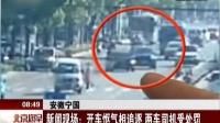 安徽宁国:新闻现场——开车怄气相追逐  两车司机受处罚 北京您早 170422