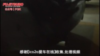 ico2o英菲尼迪Q50改装FGK排气声浪视频,中国总代理收集