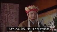 �|北方言版西游�《�i八戒�粢��S�X》曹有道2017超搞笑神配音