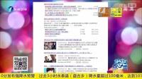 《娱乐乐翻天》20170421 姚晨跨界唱歌争当歌王