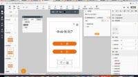 Epub360功能教程——全局变量和条件判断.mp4