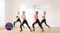 超模减肥操 简单有效的减肥舞蹈