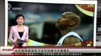 北京首钢男篮官方宣布同意马布里离队 晚间体育新闻 20170422