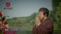 超好听佛歌《放生》大悲咒 佛教音乐歌曲MV