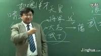 历史牛师石国鹏讲日本武士道精神,这个民族太可怕了