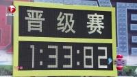 男生女生向前冲 第九季 男生女生闯天涯 170423 小软妹成功圆梦喜晋级