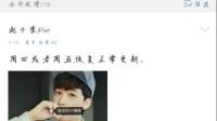 赵子豪微博宣传
