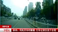 网罗交通:徐州——司机开车时睡着  行车记录仪拍下全程 红绿灯·平安行 170423