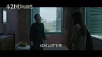 越南恐怖片 【吓女的诱惑】HD情欲版中文电影预告.mp4