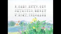 苏教版语文下册第六单元14会睡觉的植物