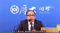 厚大司考-刑诉向高甲-2017年司考-10.刑事证据(三)及强制措施(一)