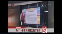 中国互联网数字货币生态产业_视频在线观看