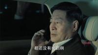 人民的名义 43 侯亮平被操控收检举信
