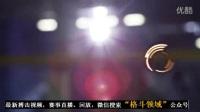 【格斗领域】跟UFC王者佩提斯学习飞踢绝技_高清
