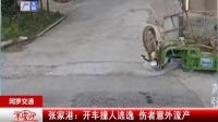 网罗交通:张家港——开车撞人逃逸  伤者意外流产 红绿灯·平安行 170424