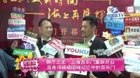"""""""舞厅之王""""上海百乐门重新开业 吕良伟细细回味记忆中的百乐门"""