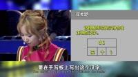 汉语大会 第10期 最终推