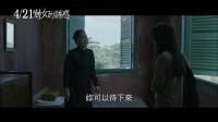 【嚇女的誘惑】HD情慾版中文電影預告