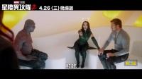 《银河护卫队2》中文幕后花絮