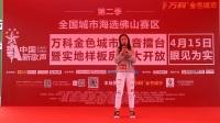 第二季中国新歌声佛山赛区《南海万科金色城市》试音擂台-金言