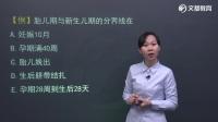 文都教育2017中医执业医师考试精讲强化--中医儿科学(李光宇)