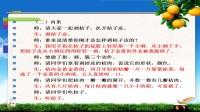 三年级语文作文教学微课《桔子》(彭丽华).wmv