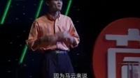 马云联合国讲话再爆金句:和政府相爱但不要结婚.mp4